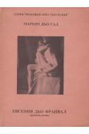 Евгения Дьо Франвал