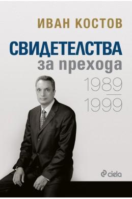 Свидетелства за прехода 1989 - 1999 (мека корица)