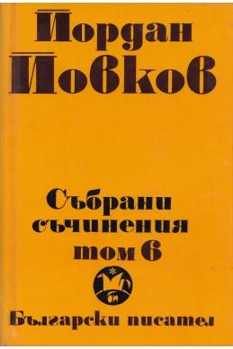 Събрани съчинения в 6 тома том 6/ Приключенията на Гороломов. Разкази. Статии. Писма