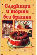 Сладкиши и торти без брашно