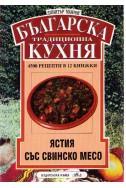 Българска традиционна кухня - ястия със свинско месо