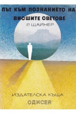 Път към познанието на Висшите светове
