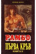 Рамбо. Първа кръв – книга 2