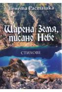 Шарена земя, писано небе