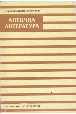 Антична литература: Енциклопедичен справочник