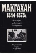 Макгахан 1844-1878г. Биография, документи и материали