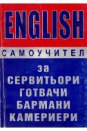English – самоучител за сервитьори, готвачи, бармани, камериери
