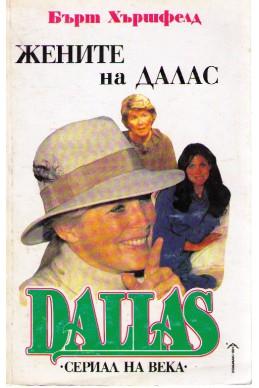 Жените на Далас