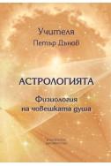 Астрологията - Физиология на човешката душа