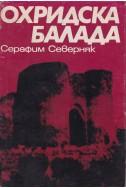 Охридска балада