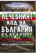 Лечебният код на България, българите и българската азбука (според космичната нумерология)