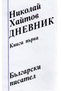 Дневник - книга първа