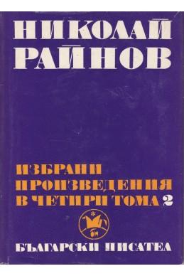 Избрани произведения. Том 2 / Н. Райнов