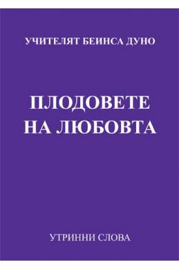 Плодовете на любовта- УС, годинаXIII, (1942 - 1943) том2