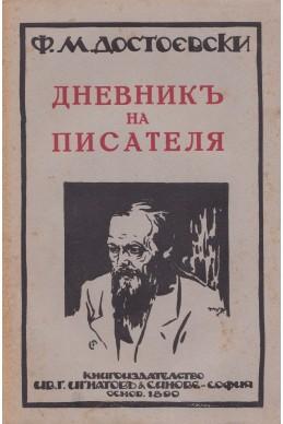 Дневник на писателя