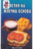 Ястия на млечна основа