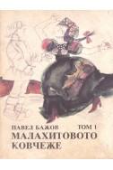 Малахитовото ковчеже/ Приказки том 1