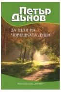 Петър Дънов: За пътя на човешката душа