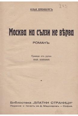Москва на сълзи не вярва