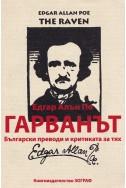 Гарванът/ Едгар Алън По - Български преводи и критиката за тях
