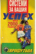 Системи за вашия успех през 2000 година - Еврофутбол