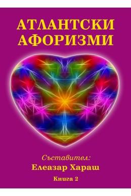Атлантски афоризми книга 2