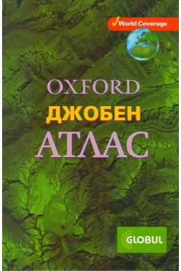 OXFORD джобен атлас