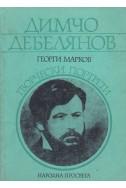Творчески портрети / Димчо Дебелянов
