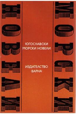Югославски морски новели