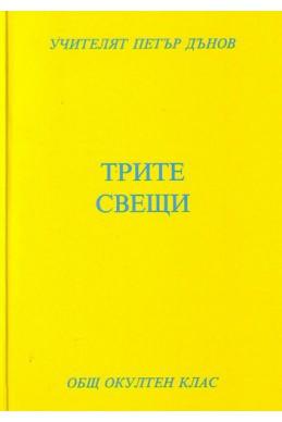 Трите свещи - ООК, XХIІІ година, 1943 - 1944 г.
