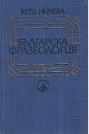Българска фразеология