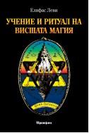 Учение и ритуал на висшата магия