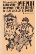 Очерци. Социално-психологическите типове в българската история