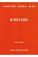 Влизане - НБ, серия ІХ, том 2, 1927