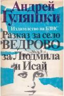 Разказ за село Ведрово, за Людмила и Исай