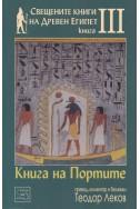 Свещените книги на древен Египет - книга 3 - Книга на Портите