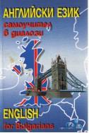 Анлийски език - самоучител в диалози