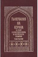 Тълкувания на Корана в спор с християнската и еврейската религия – том първи