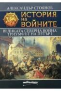 История на войните 7: Великата Северна война (1700-1721)