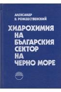 Хидрохимия на българския сектор на Черно море