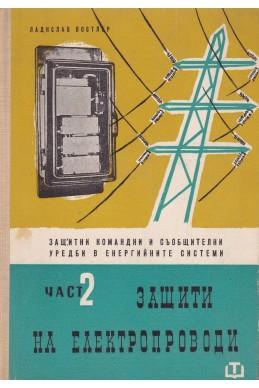 Защитни, командни и съобщителни уредби в енергийните системи. Част 2: Защити на електропроводи