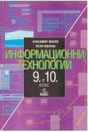 Информационни технологии 9. и 10.клас