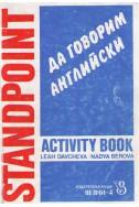 Да говорим английски - Standpoint activity book