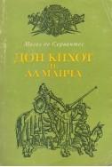 Дон Кихот де ла Манча – първа част