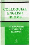 Colloquial english idioms - Разговорни английки идиоми