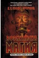 Африканска магия: оракули, знахари и вещери на Азанде