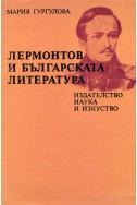 Лермонтов и българската литература