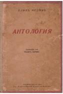 Антология/ Елин Пелин