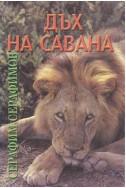 Дъх на савана. Видяно и преживяно в Африка