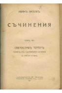 Съчинения - том ХІV